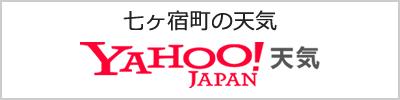 七ヶ宿の天気 Yahoo!天気