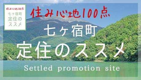 宮城県七ヶ宿町WEBサイト