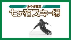 宮城蔵王七ヶ宿スキー場