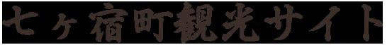 七ヶ宿町観光サイト