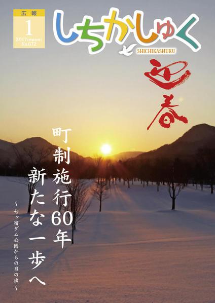 町制施行60年 新たな一歩 ~七ヶ宿ダム公園からの日の出~