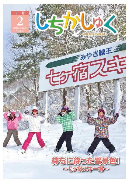 待ちに待った雪景色! ~七ヶ宿スキー場~