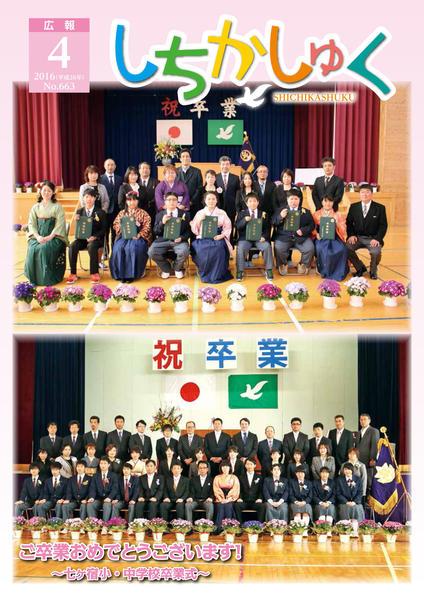 ご卒業おめでとうございます! ~七ヶ宿小・中学校卒業式~