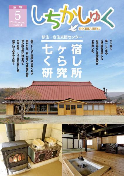 移住定住支援センター ~七ヶ宿くらし研究所~