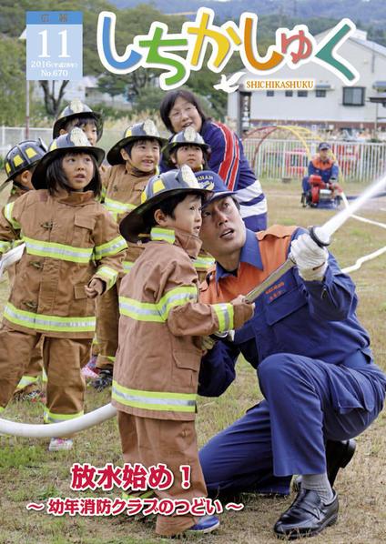 放水始め! ~幼年消防クラブのつどい~