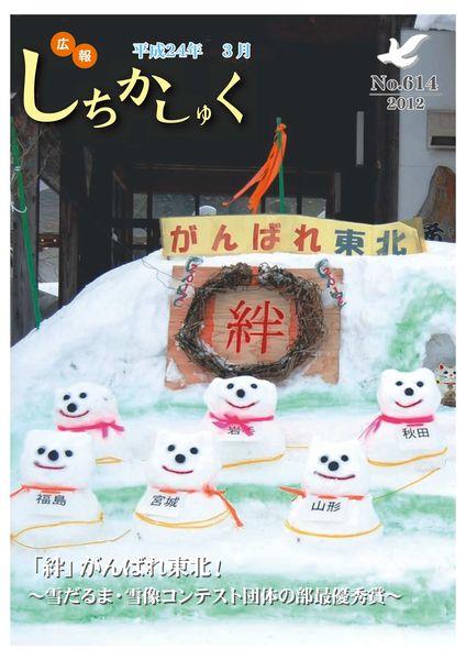 「絆」がんばれ東北! ~雪だるま・雪像コンテスト団体の部最優秀賞~