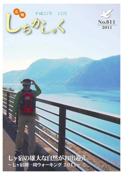 七ヶ宿の雄大な自然がお出迎え ~七ヶ宿湖一周ウォーキング2011~