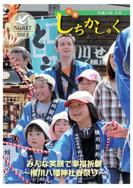 みんな笑顔で幸福祈願 ~横川八幡神社春祭り~