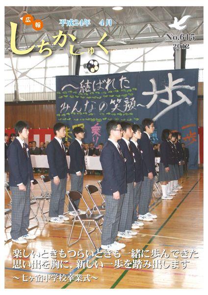 楽しいときもつらいときも一緒に歩んできた思い出を胸に、 新しい一歩を踏み出します ~七ヶ宿中学校卒業式~