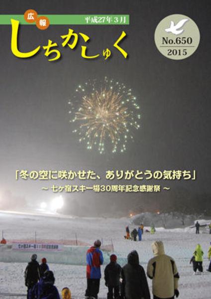 「冬の空に咲かせた、ありがとうの気持ち」 ~七ヶ宿スキー場30周年感謝祭~