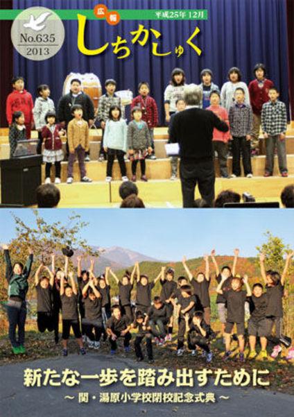 新たな一歩を踏み出すために ~関・湯原小学校閉校記念式典~