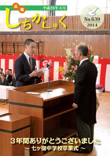 3年間ありがとうございました~七ヶ宿中学校卒業式~