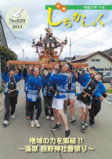 地域の力を集結!! ~湯原 熊野神社春祭り~