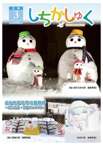 ●まちを彩る冬の風物詩 ~雪だるま・雪像コンテスト~