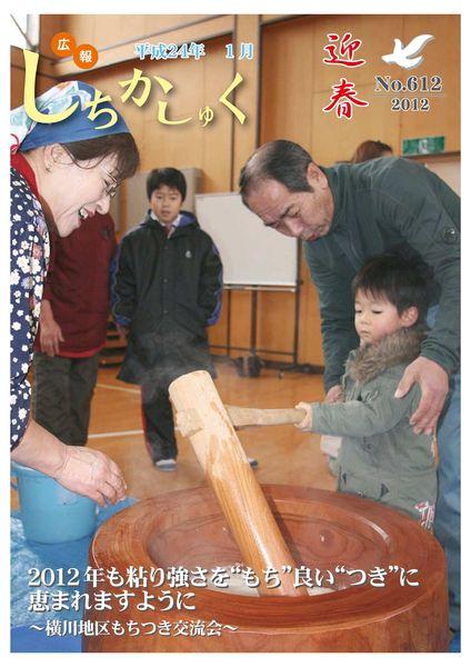 """2012年も粘り強さを""""もち""""良い""""月""""に恵まれますように ~横川地区もちつき交流会~"""