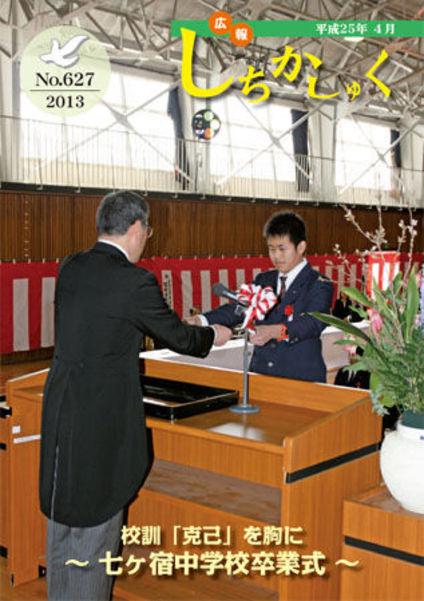 校訓「克己」を胸に ~七ヶ宿中学校卒業式~