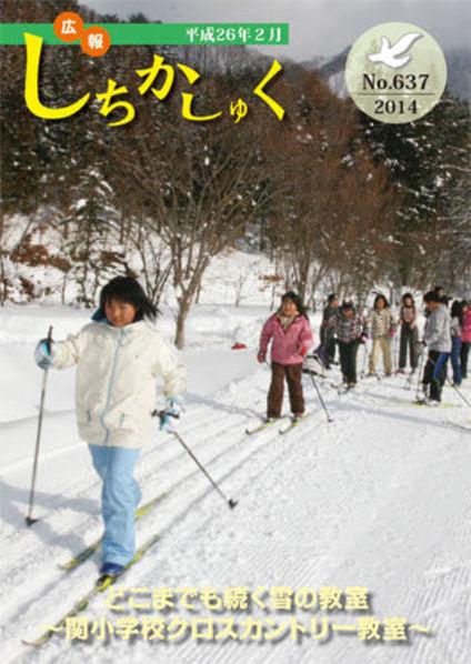 どこまでも続く雪の教室 ~関小学校クロスカントリー教室~