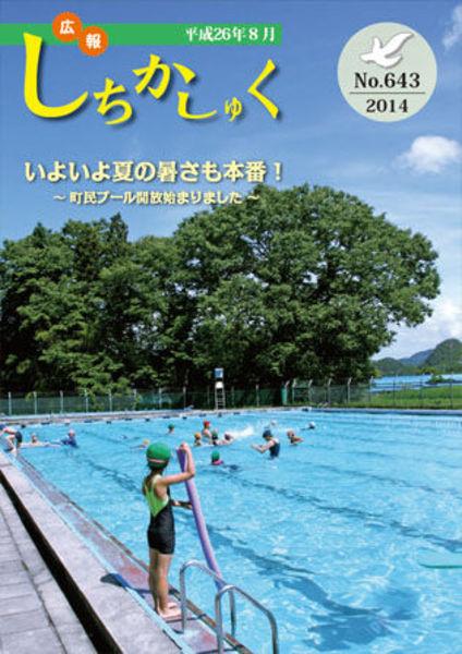 いよいよ夏の暑さも本番! ~町民プール開放始まりました~