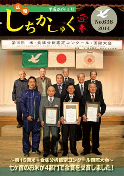 ~第15回米・食味分析鑑定コンクール国際大会~ 七ヶ宿のお米が4部門で金賞を受賞しました。