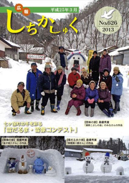 七ヶ宿町の冬を彩る 「雪だるま・雪像コンテスト」
