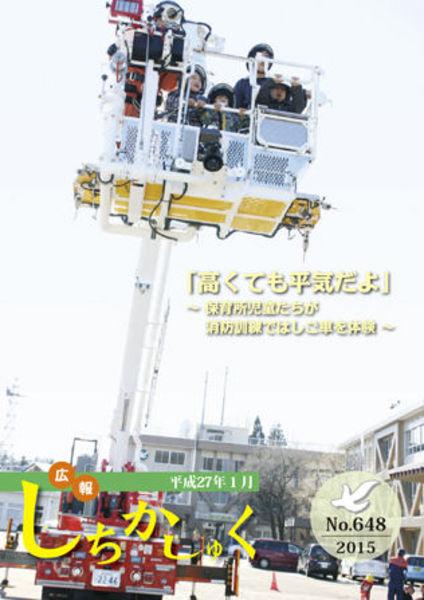 「高くても平気だよ」 ~保育所児童達が消防訓練ではしご車を体験~