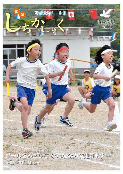 ゴールをめざして、みんな全力で走ります ~関小学校運動会~