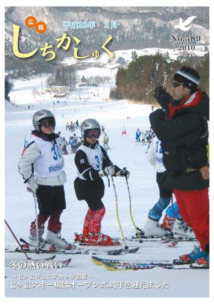 冬の熱い戦い ~七ヶ宿ジュニアカップ開催~ 七ヶ宿スキー場はオープン25周年を迎えました