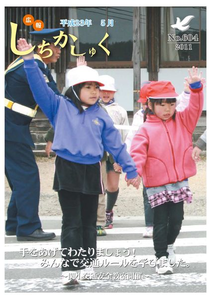 手をあげてわたりましょう!みんなで交通ルールを学びました。 ~関小交通安全教室開催~