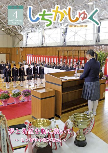 夢と希望を胸に抱いて ~七ヶ宿中学校卒業式~