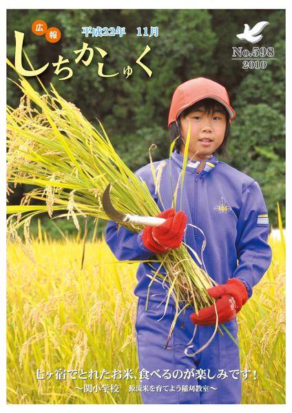 七ヶ宿でとれたお米、食べるのが楽しみです! ~関小学校 源流米を育てよう稲刈教室~