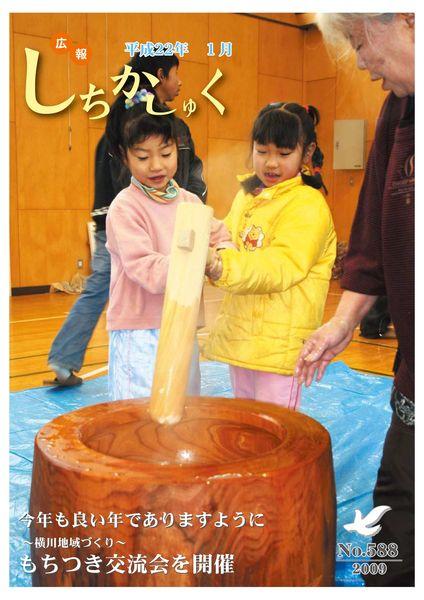 今年も良い年でありますように ~横川地域づくり~ もちつき交流会を開催