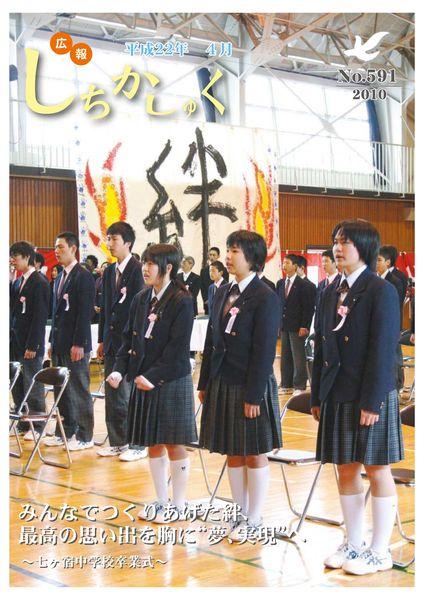 """みんなでつくりあげた絆、最高の思い出を胸に""""夢、実現""""へ ~七ヶ宿中学校卒業式~"""