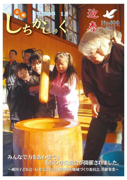 みんなで力をあわせて! もちつき交流会が開催されました。 ~横川子ども会・長老子ども会・横川地区地域づくり委員会、共催事業~