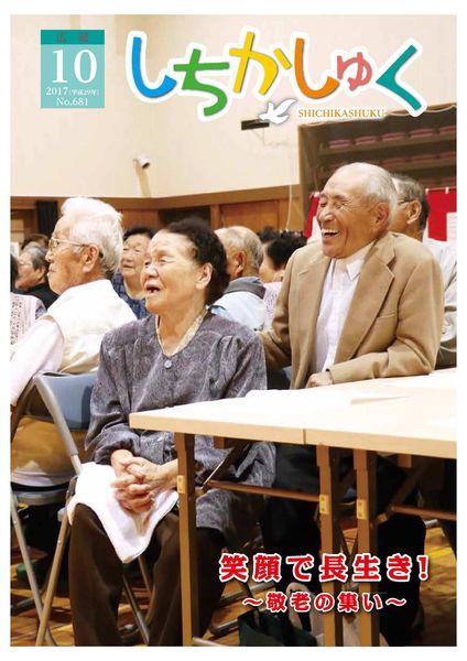 笑顔で長生き! ~敬老の集い~