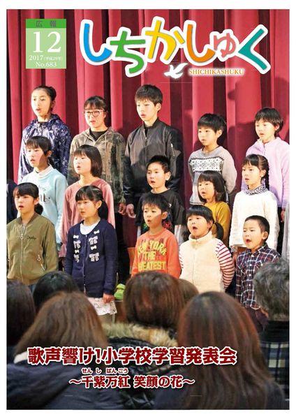 歌声響け!小学校学習発表会 ~千紫万紅 笑顔の花~
