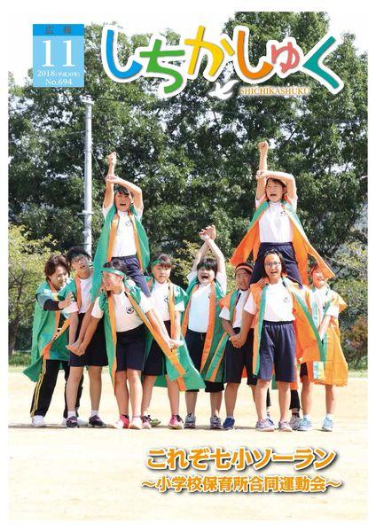 これぞ七小ソーラン ~小学校保育所合同運動会~