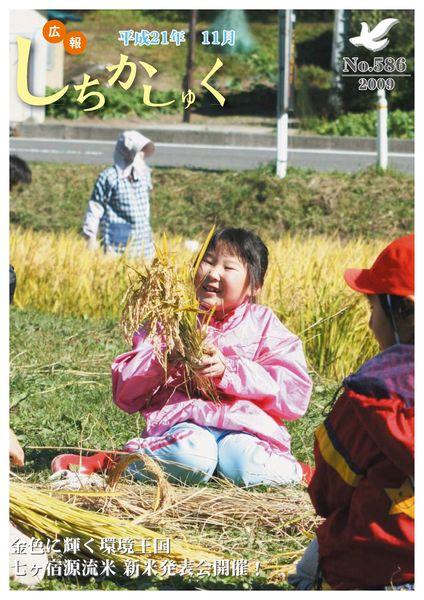 金色に輝く環境王国 七ヶ宿源流米 新米発表会開催!
