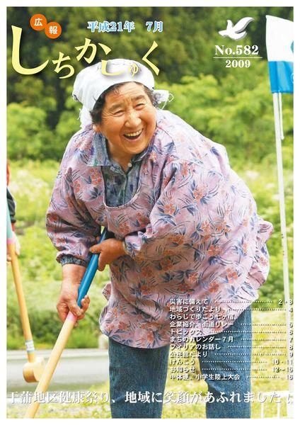 干蒲地区健康祭り、地域に笑顔があふれました!