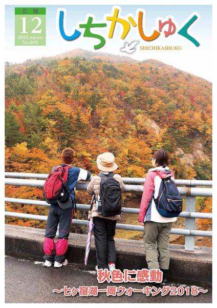 秋色に感動 ~七ヶ宿湖一周ウォーキング2018~