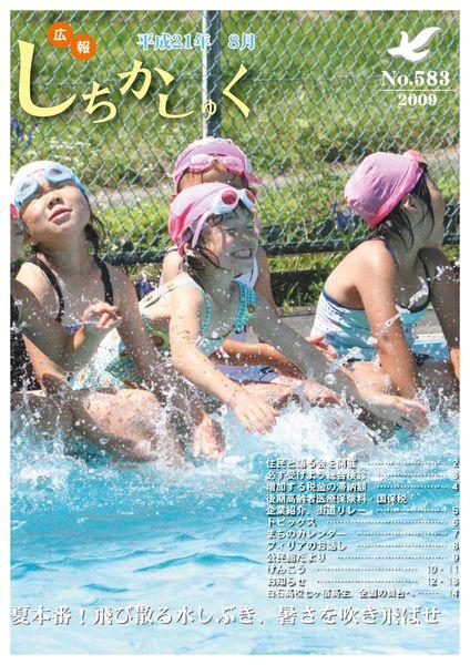 夏本番!飛び散る水しぶき、暑さを吹き飛ばせ