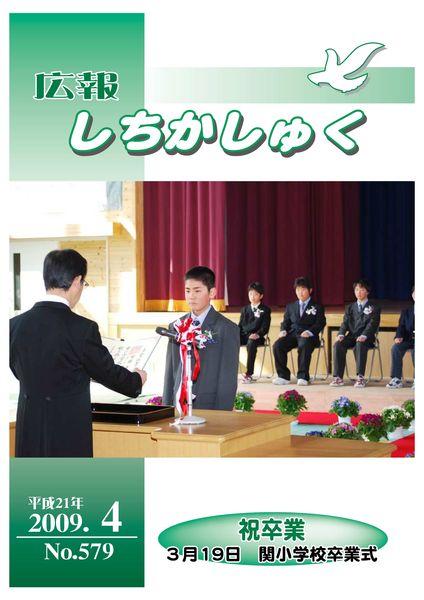 祝卒業 ~3月19日 関小学校卒業式~