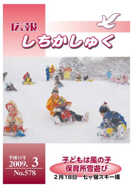 子どもは風の子保育所雪遊び ~2月18日 七ヶ宿スキー場~