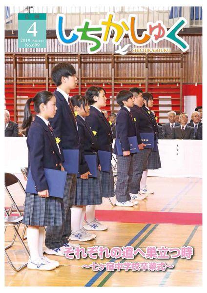 それぞれの道へ巣立つ時 ~七ヶ宿中学校卒業式~