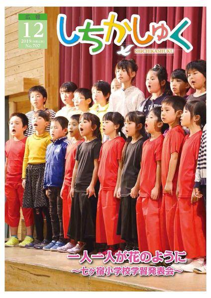 一人一人が花のように ~七ヶ宿小学校学習発表会~