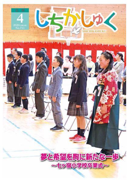 夢と希望を胸に新たな一歩 ~七ヶ宿小学校卒業式~