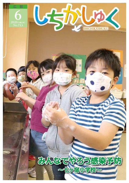 みんなでやろう感染予防 ~七ヶ宿小学校~