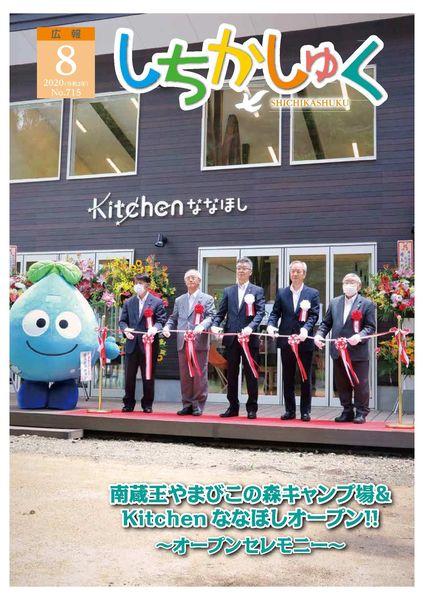 南蔵王やまびこの森キャンプ場&Kitchenななほしオープン!! ~オープンセレモニー~