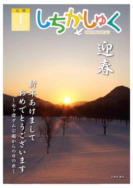 迎春 新年あけましておめでとうございます ~七ヶ宿ダム公園からの日の出~