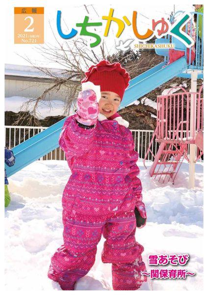 ●雪あそび ~関保育所~