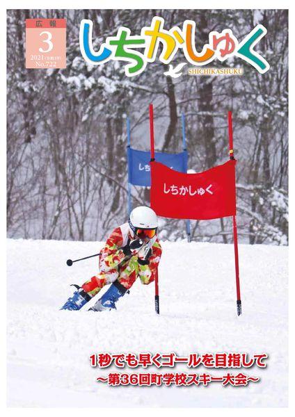 1秒でも早くゴールを目指して ~第36回町学校スキー大会~
